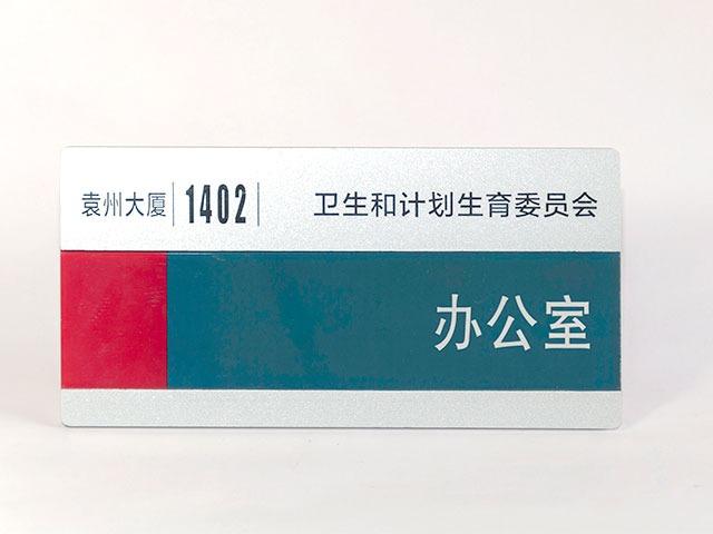有机玻璃办公室门牌