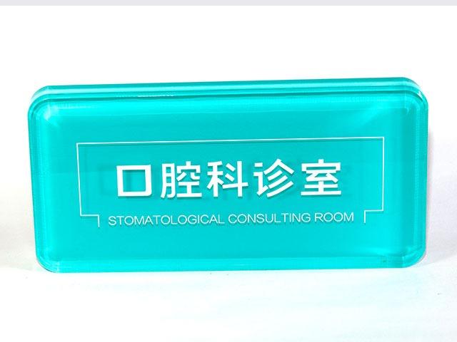 有机玻璃医院标识牌