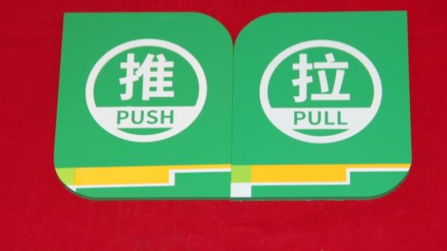亚克力标牌,深圳美杰是如何制作的呢?