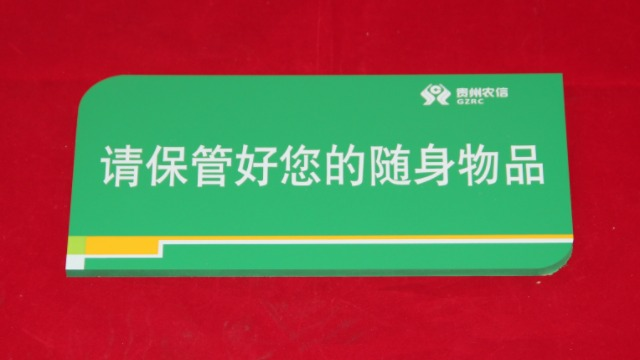 定做亚克力标牌深圳地区选哪家呢?