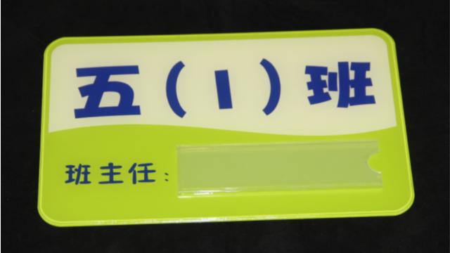 标识标牌行业常见有哪些材料被使用呢?