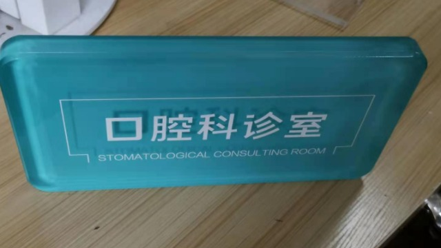 深圳亚克力标牌在材料和工艺上有哪些特点呢?