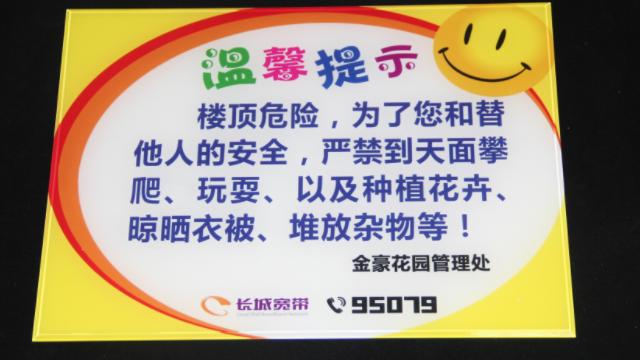 定制惠州亚克力标牌标识示架该如何去做比较合适呢?