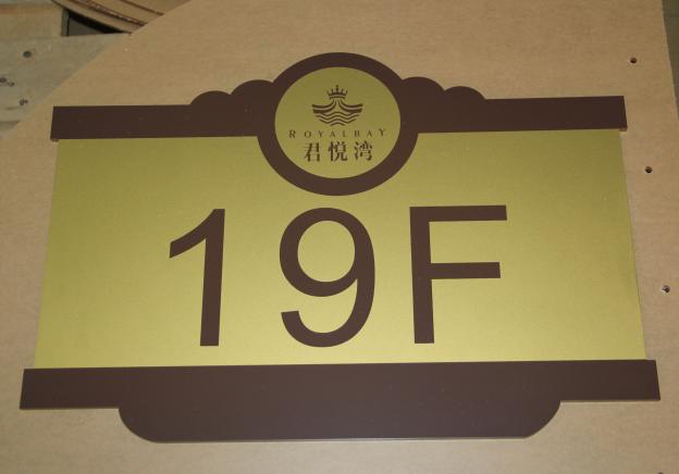 亚克力房地产楼层牌02
