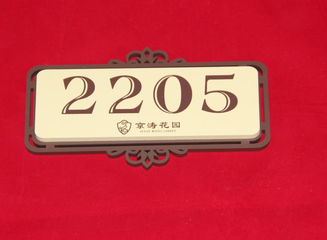 亚克力房地产门牌002